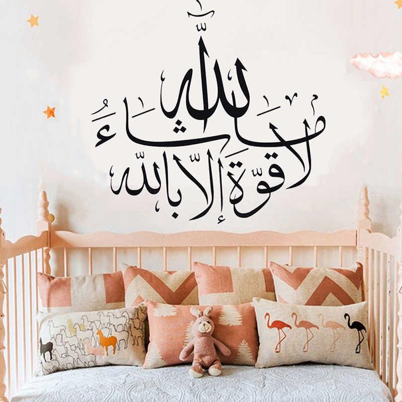 Аллах Мухаммед Исламской стены наклейки для Гостиная мусульманский, арабский Исламская съемные стенки художественные Переводные обои Home Decor