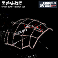 SPIRIT BEAST Motorcycle Fuel Tank Net Modified Accessories Morocco Travel Goods Luggage Net Bag Reflective Helmet Net Accessorie