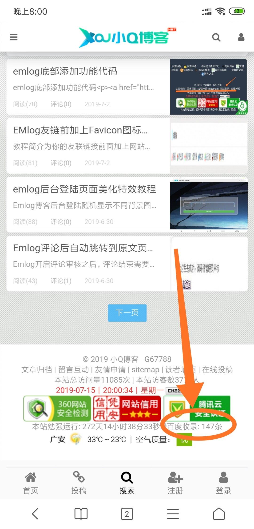 emlog网站统计收录显示