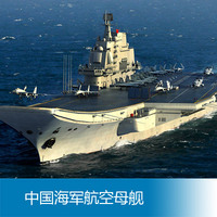 1/700 Chinese Liaoning (former Navy aircraft carrier Varyag) Assembly model