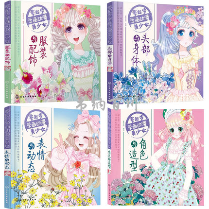 4pcs Antiquity Comic Cartoon Tutorial Textbook Books Clothing And Accessories + Head And Body + Characters And Models