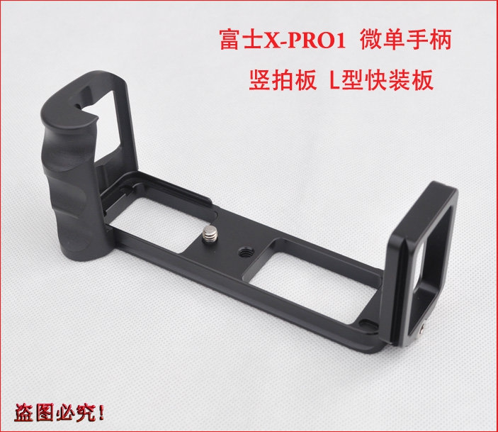 Pro Vertical L Type Bracket Tripod Quick Release Plate Base Grip Handle For Fujifilm X-Pro1 XPRO1