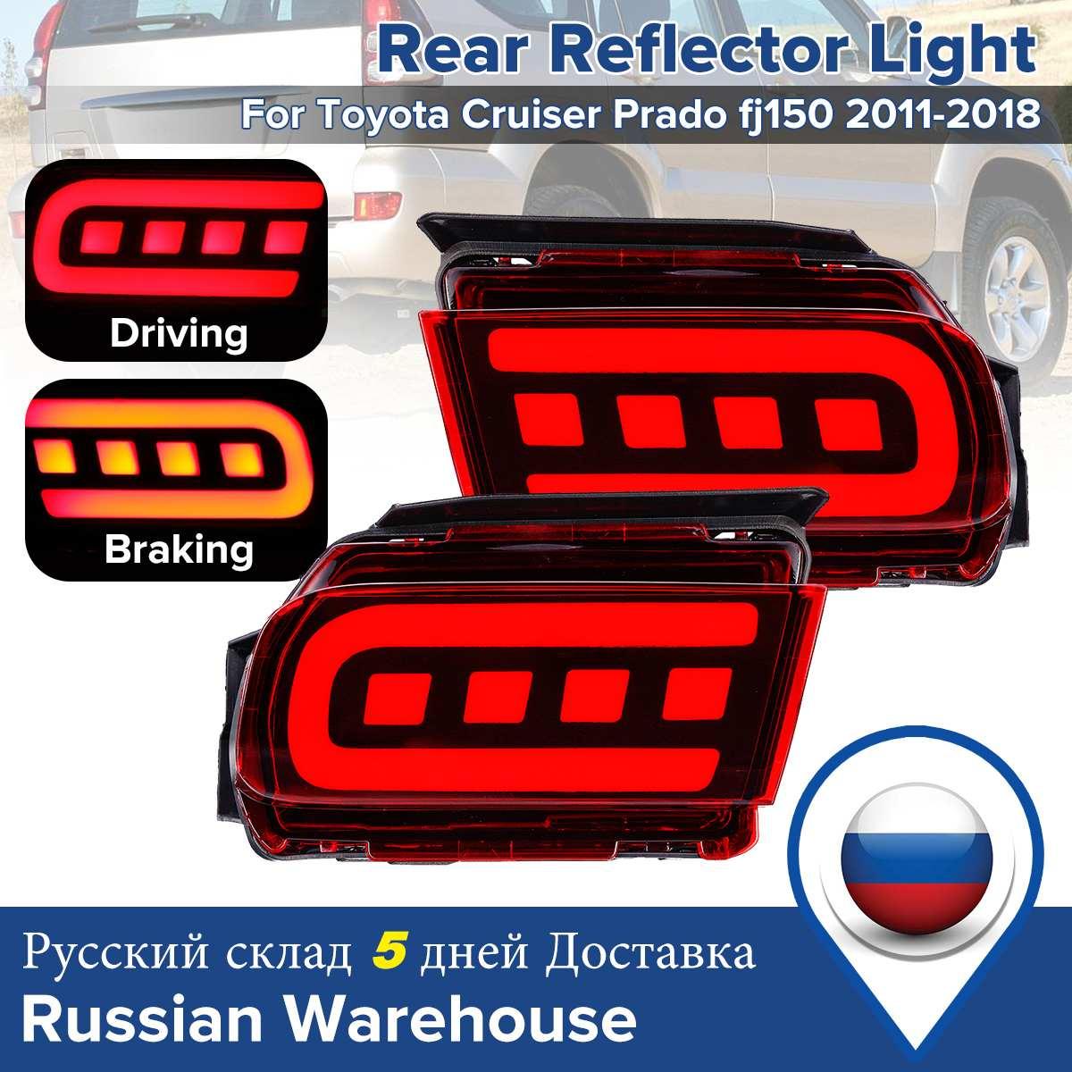 For Toyota Land Cruiser Prado 150 LC150 FJ150 GRJ150 2010-2018 Rear Bumper LED Tail Light Brake Light Driving Lamp Reflector