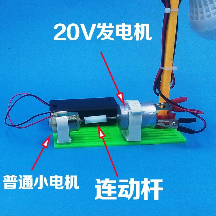 Plastik DIY Physik Experiment Toy DIY Energie Transformation Wissenschaft Lernspielzeug