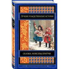 Лучшие рождественские истории (978-5-699-83545-4, 480 стр., 16+)