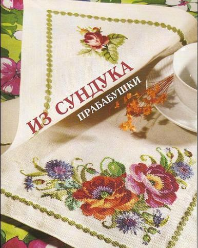Top Quality Lovely Counted Cross Stitch Kit Placemat Napkin Flower Flowers Tablecloth