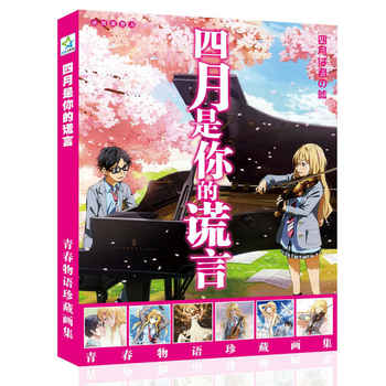 Your Lie in April Collection Colorful Art book Limited Edition Collector\'s Edition Picture Album Paintings Anime Photo Album - Category 🛒 Office & School Supplies
