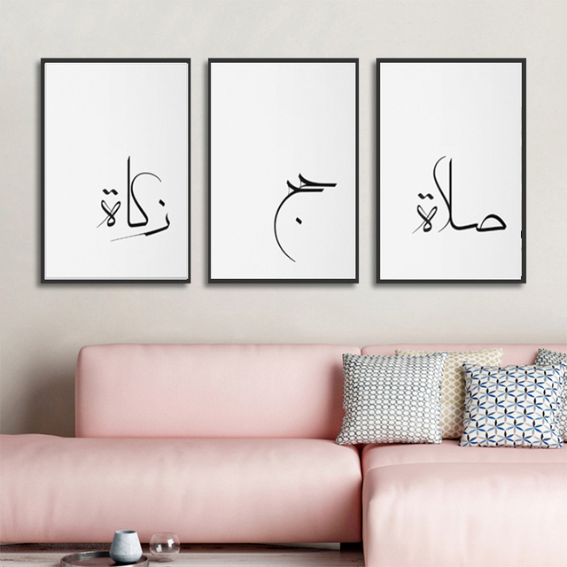 Calligraphy Wall Arabic Home Animal Pictures | www.picturesboss.com