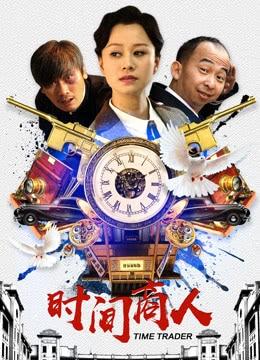 《时间商人》2017年中国大陆剧情,喜剧电影在线观看