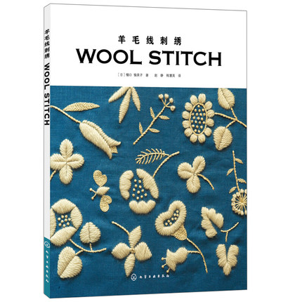 Wool Stitch Embroidery Book Nordic Style Embroidery Entry Basic Acupuncture Technique Book / Chinese Handmad DIY Textbook