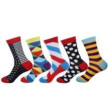 Модные мужские носки бренд свадебный подарок яркие цветные длинные полосатые носки для джентльмена хлопка счастливые носки для мужчин