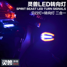 Motorcycle Signal lights led steering lights modified accessories lights off road vehicle steering lights bi  color Super bright