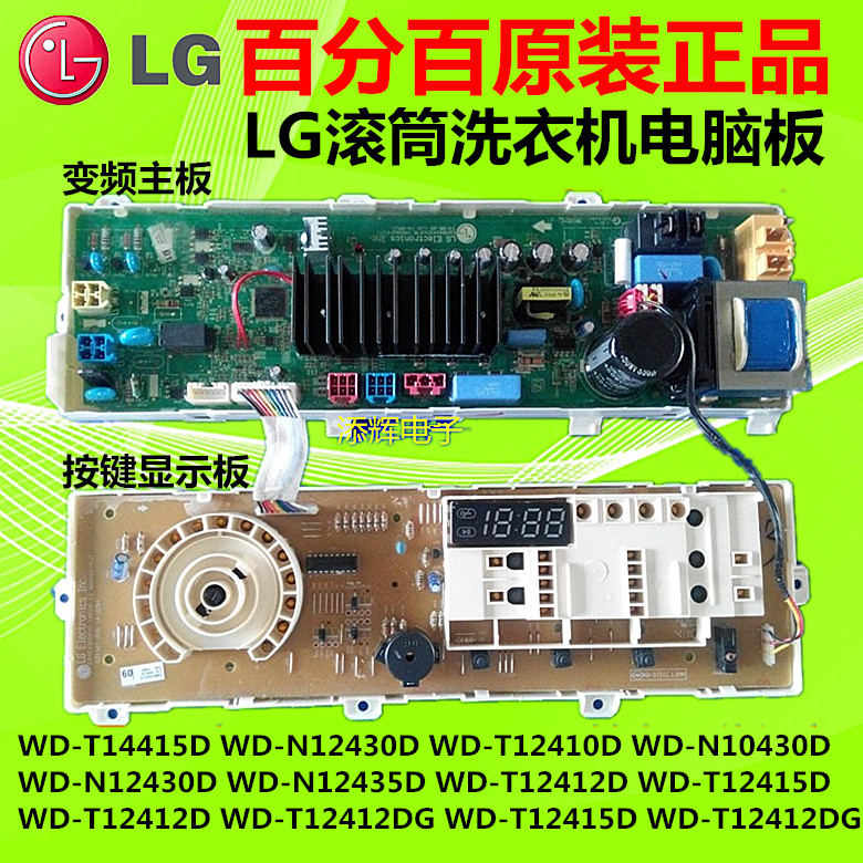 100% new Original LG drum washing machine computer board display board WD N12415D N12410D T12411DN|Instrument Parts & Accessories| |  - title=