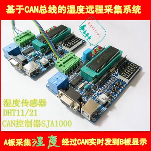 CAN bus based humidity acquisition system, SJA1000 CAN module development board learning board
