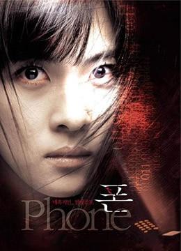 《鬼铃》2002年韩国剧情,恐怖,悬疑电影在线观看