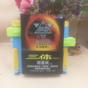Image 5 - 3 книги/набор Китайская классическая научная книга большая научная фантастика литература три тела Liu Cixin