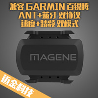 MAGENE Computer Speedometer ANT Speed And Cadence Dual Sensor Bike Speed And Cadence Ant Suitable For