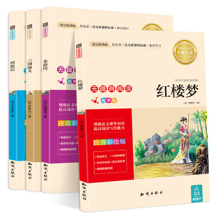The Dream Of Red Mansion + Water Margin + Journey To The West + Three Kingdoms Chinese Four Classics Masterpiece Book Pinyin