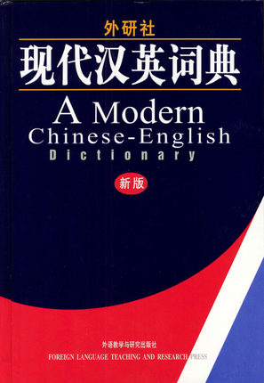 A Chinese English Dictionary (English & Chinese Edition) for Chinese starter learners ,pin yin learners .Chinese to English book