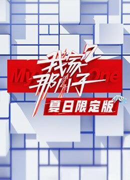 《我家那小子 夏日限定版》2019年中国大陆真人秀,家庭综艺在线观看