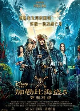 《加勒比海盗5:死无对证》2017年美国动作,奇幻,冒险电影在线观看