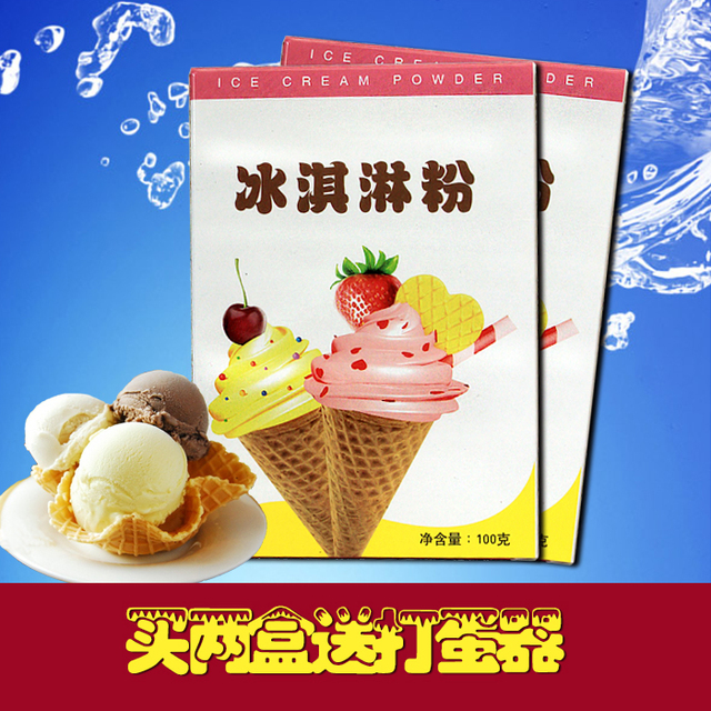 Homemade ice cream soft ice cream powder 100g ice cream powder hard homemade ice cream soft ice cream powder 100g ice cream powder hard ice cream powder diy ccuart Image collections