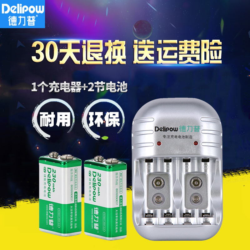 No. 5 7 universal battery charger wireless microphone multimeter delipow 9V rechargeable battery pack Rechargeable Li-ion Cell delipow lithium iron phosphate battery charger charger for 1450010440 3 7v 18650 rechargeable li ion cell