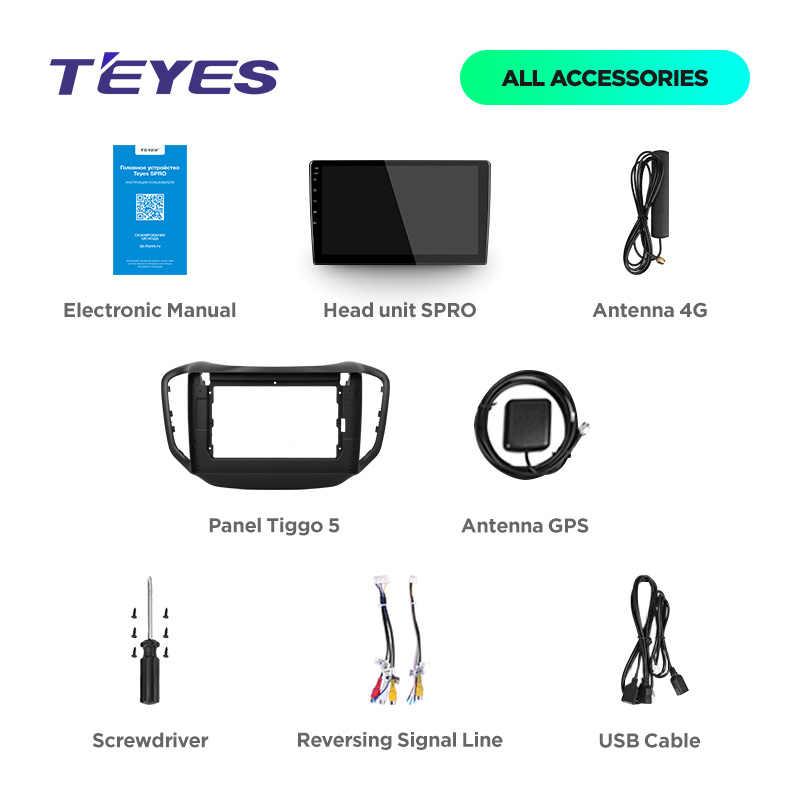 TEYES SPRO 奇瑞 Tiggo で 5 2014-2018 カーラジオマルチメディアビデオプレーヤーナビゲーション GPS アンドロイド 8.1 アクセサリーセダン no dvd 2 d