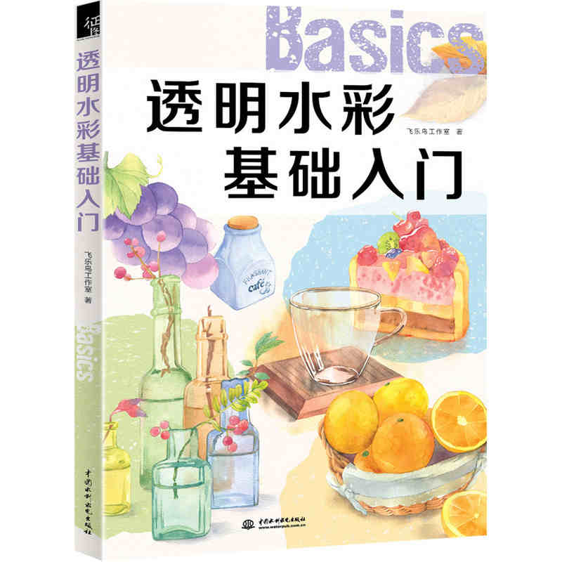 Fundamentals Of Transparent Watercolor For Adults Beginner,Chinese Adult Coloring Training Book From Novice To Professional