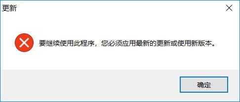 Xshell无法启动:要继续使用此程序,您必须应用最新的更新或使用新版本。