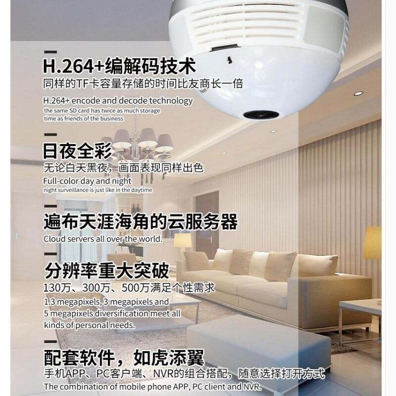 Wifi Panoramic 360 degree Light bulb Camera - CCTV Smart Home Security Bulb wifi camera 4