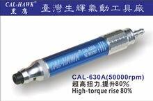 80% CAL-630A は台湾製 マイクロエアグラインダートルク増加
