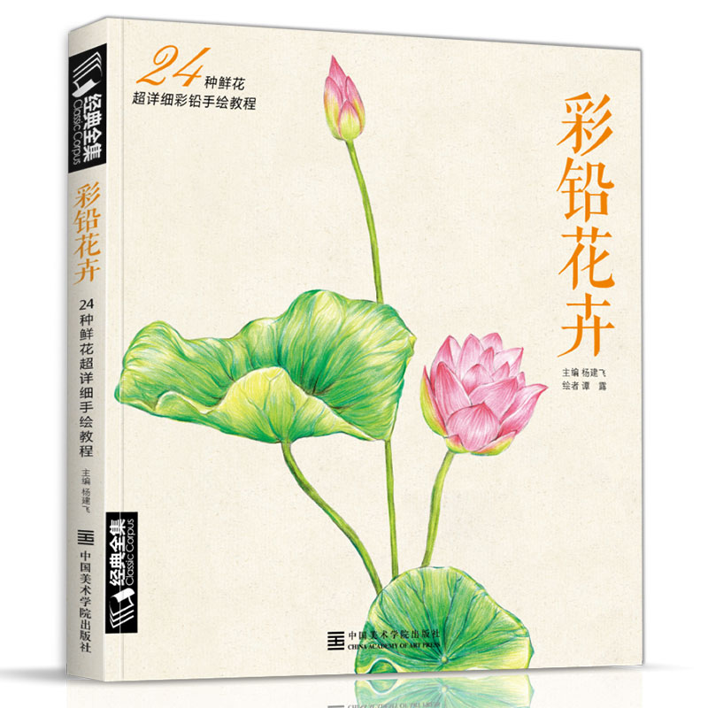 New Arrivel Colored Pencil Drawing Tutorial Art Book 24 Kinds Of Flowers Super Detailed Color Pencil Hand-painted  Tutorial Book