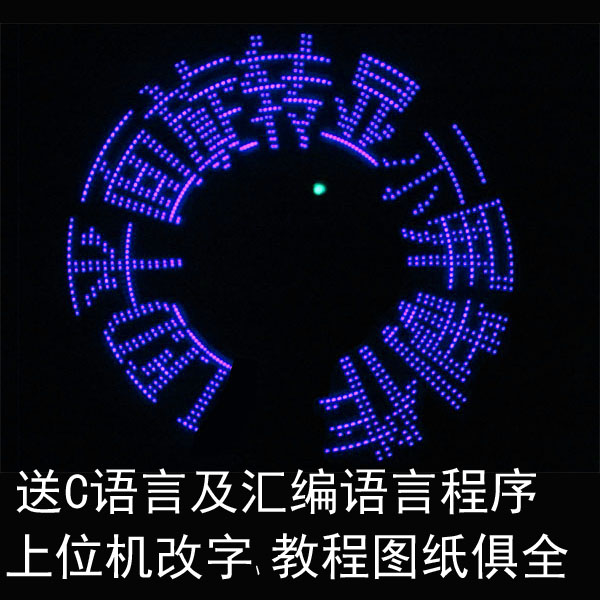 Planar rotating LED dot matrix display panel of the rotating screen DIY to provide source program PC suit DIY