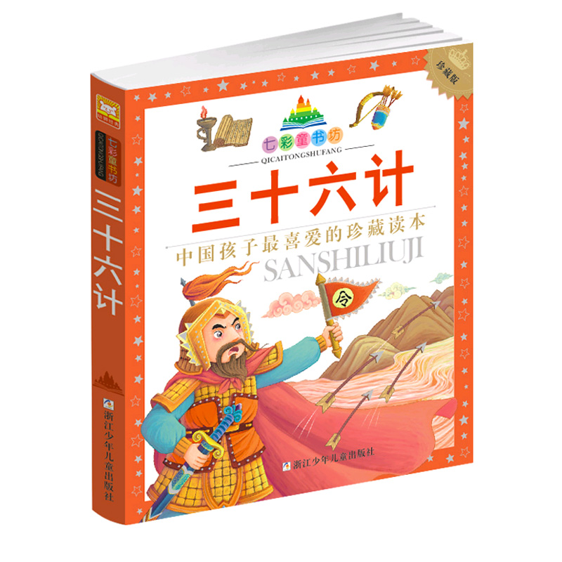 1 Pcs Thirty-Six Stratagems Chinese Story Book For Children Kids Children's Classic Extracurricular Reading Books