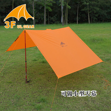 3F UL GEAR Single Person Ultralight Hiking Cycling Raincoat Outdoor Awning Camping Mini Tarp Sun Shelter 15D Silicone
