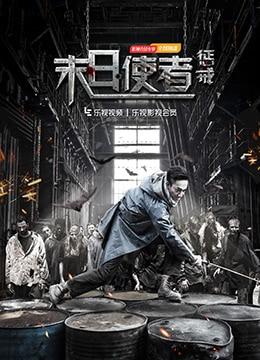《末日使者惩戒》2016年中国大陆动作,惊悚电影在线观看