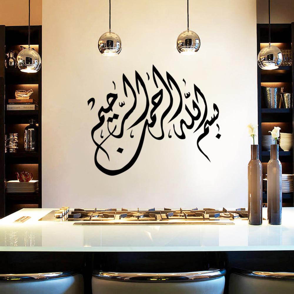 islamic words Murals Decals Art Wall decor Home wall stickers Vinyl ...