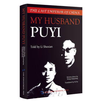 My Husband Puyi Language English Keep on Lifelong learning as long as you live knowledge is priceless and no border-369