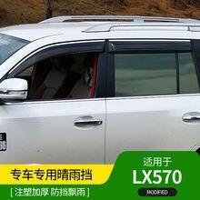 Автомобильный дождевой козырек для lexus lx570 570 специальное