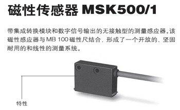 Линейный датчик смещения MSK500/1 Магнитная решетка линейка MB500 Магнитная линейка положение обратной связи энкодер