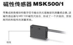 Linear displacement sensor MSK500/1 magnetic grating ruler MB500 magnetic ruler position feedback encoder