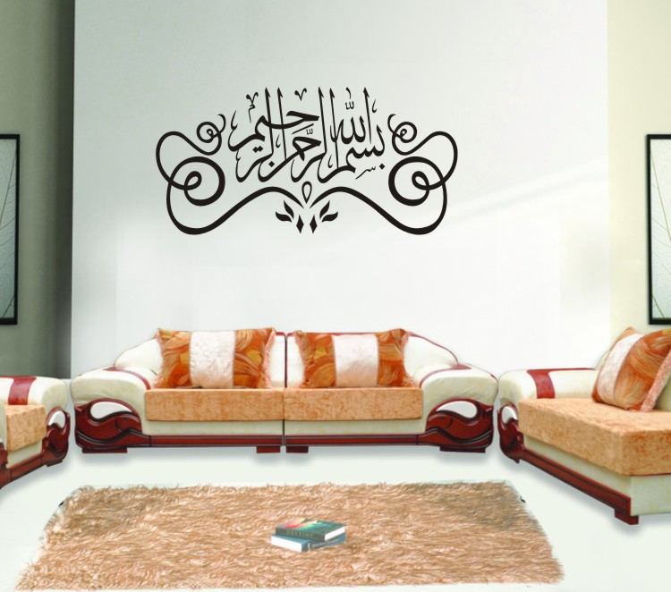 New muslim vinyl wall decal arabic calligraphy islam mural for Allah names decoration