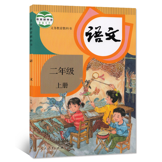 2Books/Set Chinese Primary Students Textbook Chinese Mandarin and Math  Tutorial Book Grade Two Volume 1 1
