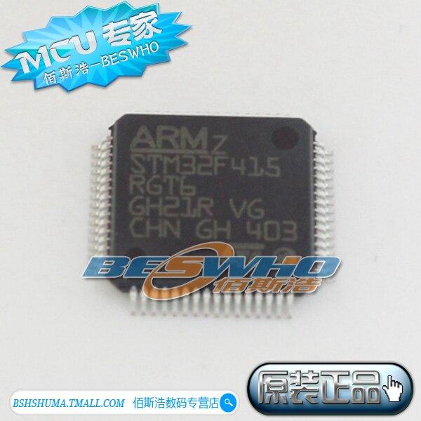 Price STM32F415RG