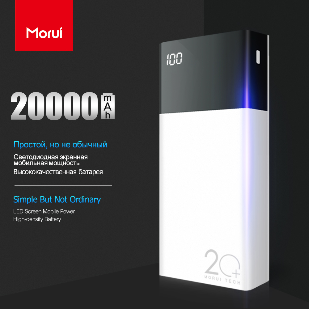 Hot Sale Morui 20000mah Power Bank Ml20 Portable Powerbank Charger Simple Mobile Phone Battery With Led Smart Digital Display External For Phones