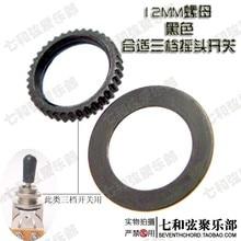 Schwarz 12 MM elektrische gitarre getriebe muttern und pads/schütteln kopf 3 gänge zu wechseln muttern und pads