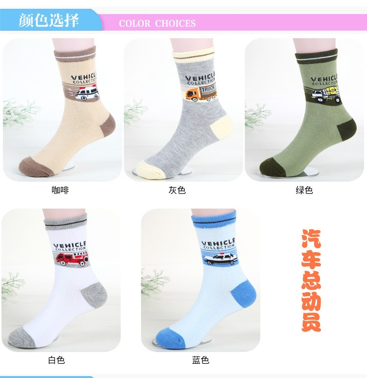 Children socks spring & autumn new Cotton cartoon car socks for boys 1-12 year kids socks (5 pairs / pack) Children Wit 5