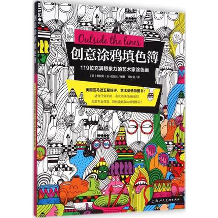Outside the lines Chinese Edition Coloring Book For Children Adult Relieve Stress Kill Time Painting Drawing Book