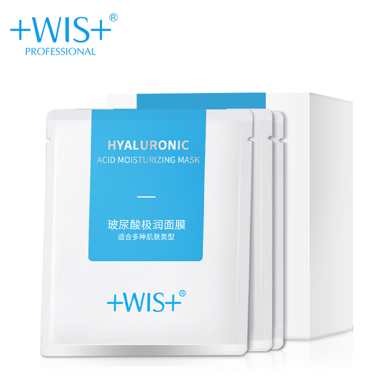 WIS Moisturizing Face Mask Extracting Plant Extracts Rich Hyaluronic Acid Oil Control Mask Face Care Facial Mask Skin Care